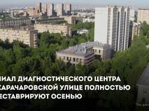 Филиал диагностического центра на Карачаевской улице