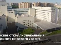 Онкоцентр мирового уровня в Москве