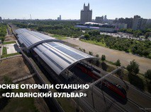 "МЦД ""Славянский бульвар"""
