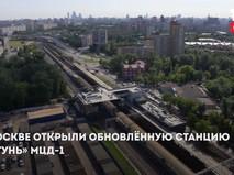 """Открыли станцию """"Сетунь"""" МЦД-1"""