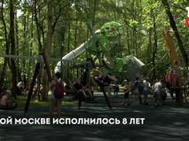 Юбилей Новой Москвы