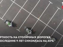 Смертность на дорогах Москвы снизилась