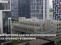 Новый детский сад на Волоколамском шоссе