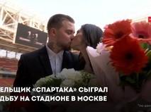 """Болельщик """"Спартака"""" сыграл свадьбу"""