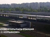 На МЦД-2 открылась станция Курьяново