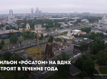 "Павильон ""Росатом"" на ВДНХ"