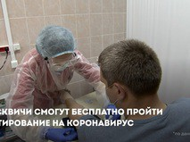 Тест на коронавирус в Москве