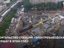 """Строительство станции """"Электрозаводская"""""""