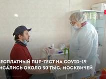 Бесплатный ПЦР-тест на COVID-19