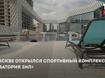 "Спортивный комплекс ""Акватория ЗИЛ"""