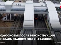 """Станция МЦД """"Нахабино"""""""