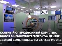 Операционный комплекс в больнице 67