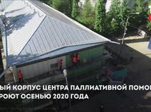 Новый корпус центра паллиативной помощи