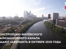 Реконструкция Филёвского канализационного канала