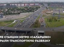 "Транспортная развязка у метро ""Саларьево"""