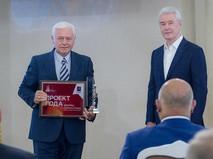 Сергей Собянин наградил победителей конкурса лучших строительных проектов