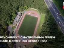 Новый стадион в Северном Медведкове