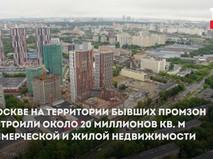 Обновление промзон Москвы