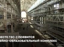 Обновление ГЭС-2