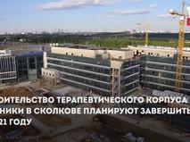 Терапевтический корпус клиники в Сколкове