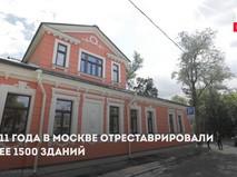 Реставрация зданий в Москве
