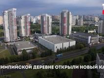 Новый каток в Олимпийской деревне