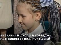 День знаний в Москве