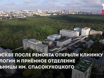 Обновление больницы им.Спасокукоцкого