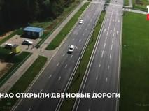 Новые автодороги в ТиНАО