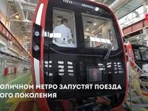 Поезда нового поколения