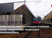 """Реконструкция станции """"Мичуринец"""""""