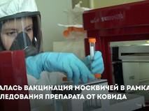 Вакцинация москвичей