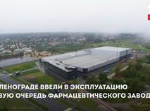 Фармацевтический завод в Зеленограде