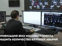 Цифровизация ЖКХ Москвы