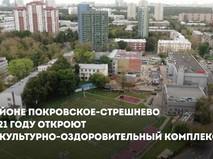 ФОК в районе Покровское-Стрешнево