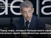 Николя Саркози похвалил Москву