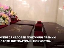 Вручение премий города Москвы