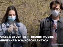 Ограничения из-за коронавируса