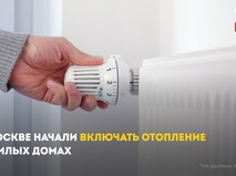 Отопление в жилых домах