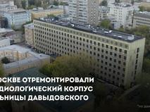 Кардиологический корпус больницы Давыдовского