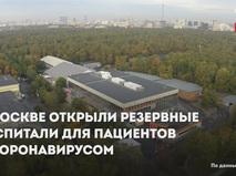 Резервные госпитали в Москве