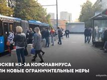 Новые ограничительные меры в Москве