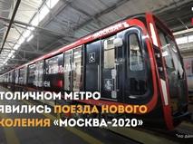 """Поезда нового поколения """"Москва-2020"""""""