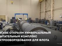 Испытательный комплекс электрооборудования для флота