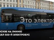 500-й электробус в Москве