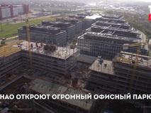 Офисный парк в ТиНАО