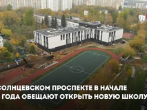 Новая школа на Солнцевском проспекте