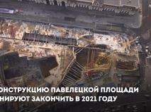 Реконструкция Павелецкой площади