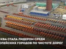 Чистые дороги Москвы