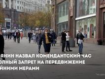 Комендантский час в Москве
